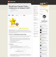 WordPress Popular Posts – слайд-шоу на каждый сайт