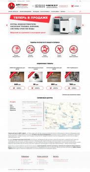 DUS Service - специализированный интернет-магазин