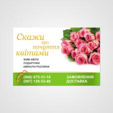 Баннер живые цветы