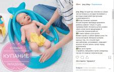 Ведение блога Instagram (детская тематика)