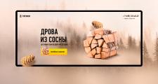 Дизайн лендинга по доставке дров