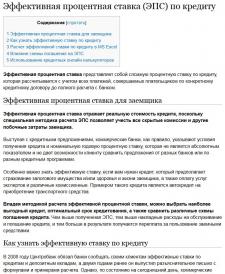 Статьи по кредитно-финансовой тематике