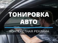 Тонировка авто в Одессе