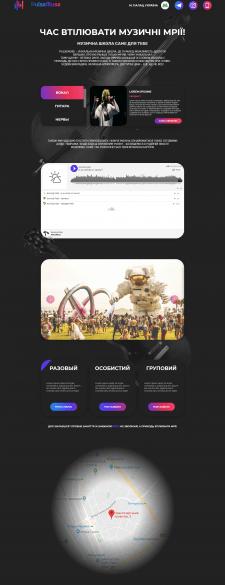 Сайт музыкальной школы PulseMuse