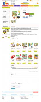 Магазин детских товаров RIO