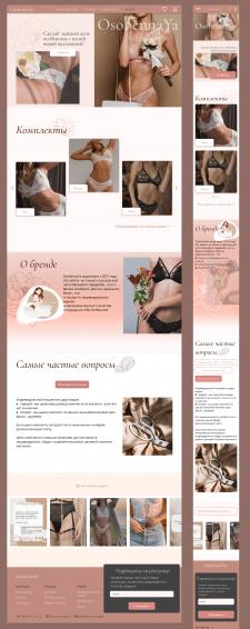 Landing page Osobennaya