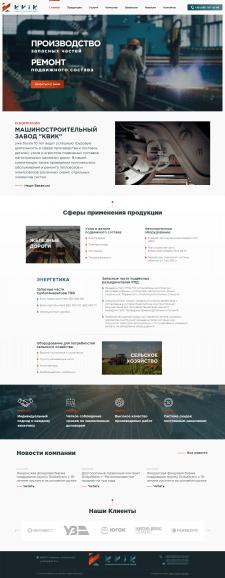 """Машиностроительный завод """"КВИК"""""""