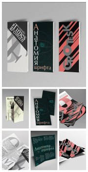 Серия буклетов о шрифтах