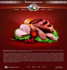 Дизайн сайта - Укрпромпостач