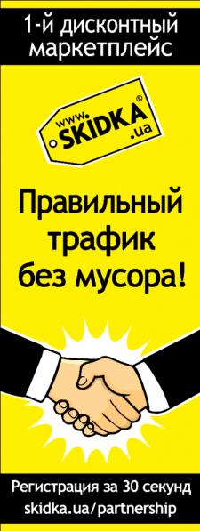 Стенд для презентации маркетплейса Skidka.ua