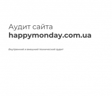 SEO-аудит happymonday.com.ua