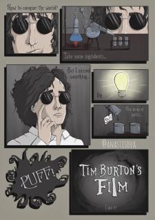 Комікс «Головний інгредієнт від Тіма Бартона»