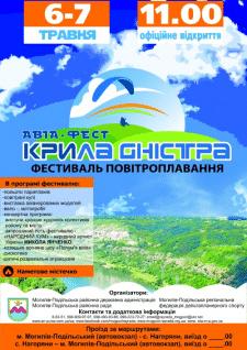 """Плакат авіафестивалю """"Крила Дністра"""""""