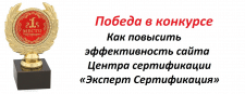 Победа в конкурсе: Анализ сайта Центра сертификаци