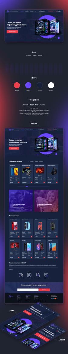 Интернет магазин техники и гаджетов