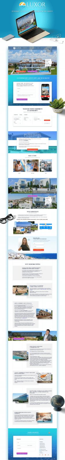 Luxor - LandingPage для недвижимости на Кипре