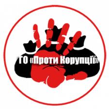 """разработка логотипа для ГО """"Проти корупції"""""""
