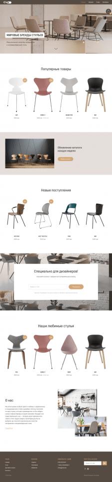 Интернет-магазин дизайнерских стульев Chair