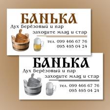 визитка для бани