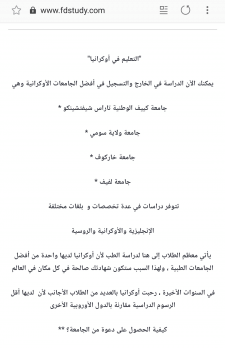 Написание SEO-текстов на арабском языке