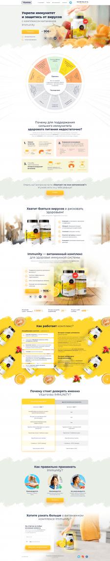 Дизайн сайта товара Витамины реализация на Тильда