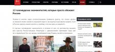 12 голливудских звезд, которые обожают Россию