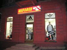 """Вывеска магазина """"Марафон"""""""