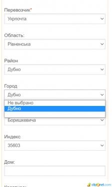 Интеграция API Укрпочта для интернет магазина