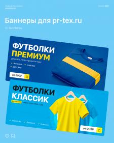 Баннеры для pr-tex.ru