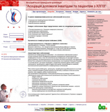 """Сайт гражданской организации """"АПИиПХЛПЗ"""""""