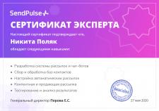 Сертификат эксперта по чат-ботам