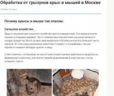 Обработка от грызунов крыс и мышей в Москве