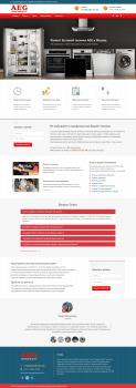 Верстка сайта СЦ по обсл. техники AEG