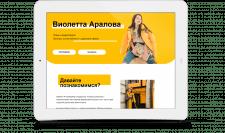 Сайт для копирайтера и редактора