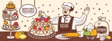 Иллюстрация для интерьера Пекарни