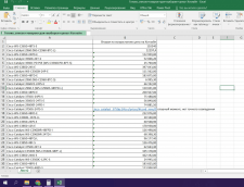 Поиск цен, перенос с Хотлайна в Excel