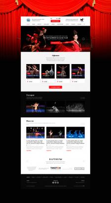 Государственный академический театр танца РK