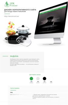 Дизайн сайта посуды нового поколения