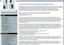 Статья_Техническая инвентаризация недвижимости