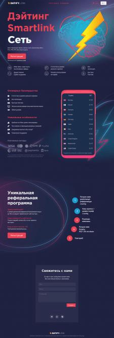 Дизайн и реализация сайта Dating Smartlink Network