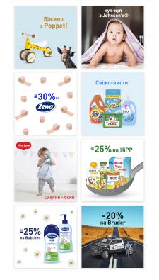 посты для инстаграм детского раздела маркетплейса