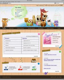 Сайт учеников 1«Б» московской школы №12