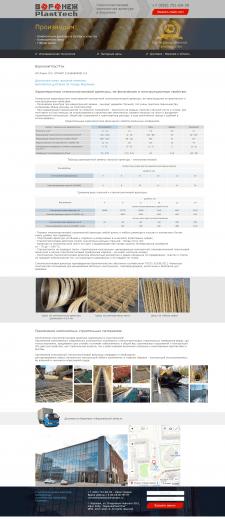 Лендинг по продаже стеклопластиковой арматуры
