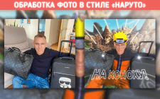 """ОБРАБОТКА ФОТО В СТИЛЕ """"НАРУТО"""""""