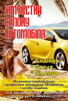 Сітілайт хімчистка авто