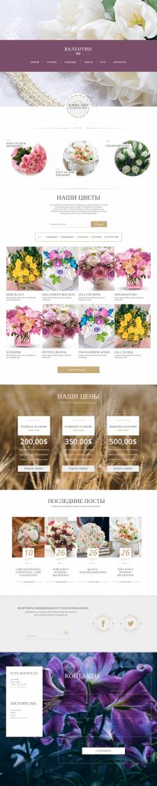 Дизайн сайта интернет магазина по продаже цветов