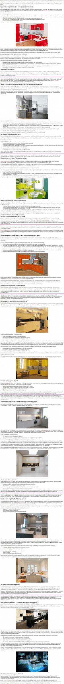 МЕБЕЛЬ | Мебель для кухни