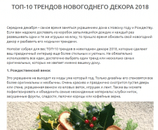 ТОП-10 ТРЕНДОВ НОВОГОДНЕГО ДЕКОРА 2018