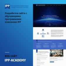 Разработка обучающего сайта компании IPP