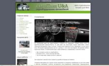 """Фирма """"Автоплац"""" - переоборудование автомобилей"""